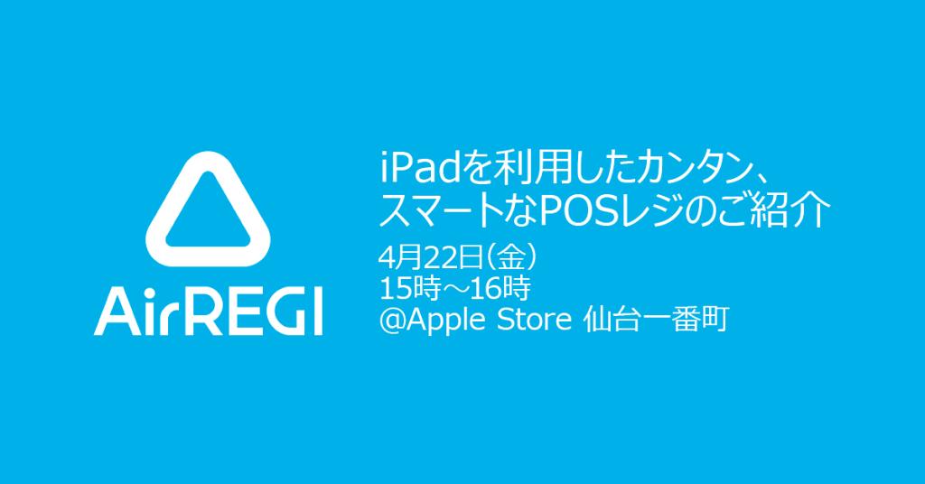 【AppleStoreイベント】FB画像_仙台_160408