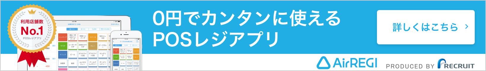 0円でカンタンに使えるPOSレジアプリ