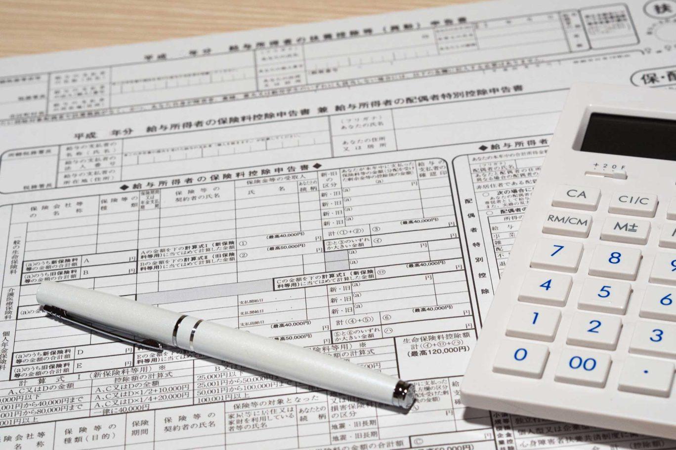 年収によって確定申告か年末調整かが決まる! 経営者向けチェックポイント
