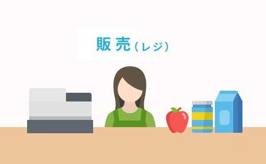 【軽減税率特集】対策3. 販売(レジ)
