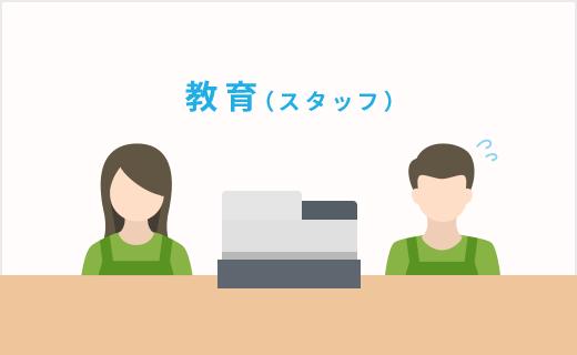 【軽減税率特集】対策4. 教育(スタッフ)