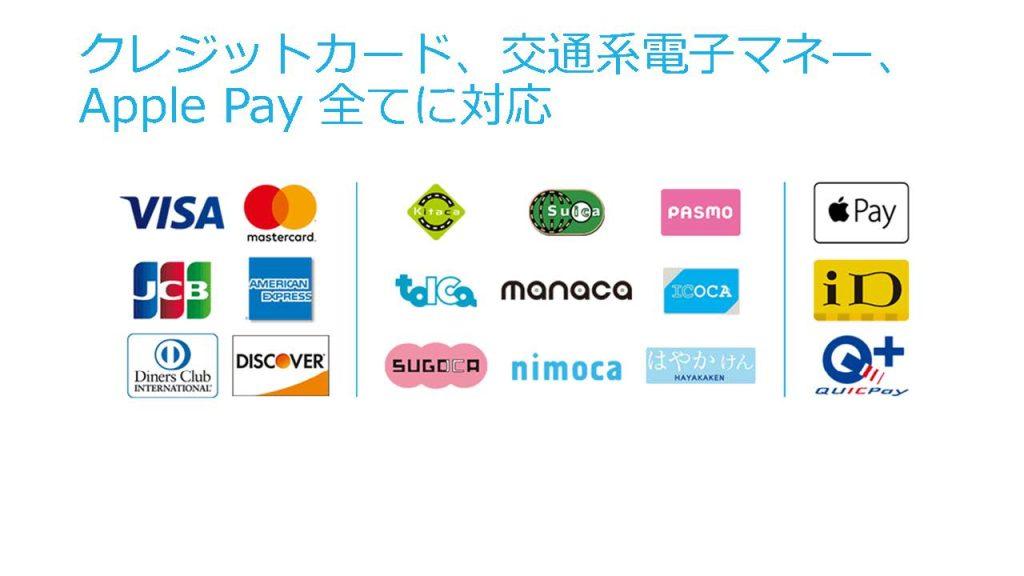 クレジットカード、交通系電子マネー、Apple Pay 全てに対応