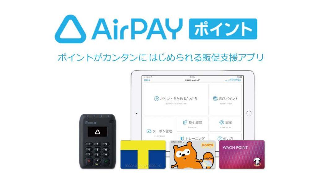 Airペイ ポイント ポイントがカンタンにはじめられる販促支援アプリ