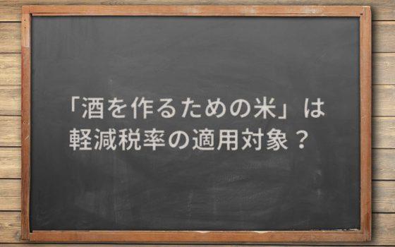 日本酒を作るための原材料「米」の販売は、軽減税率の適用対象か?