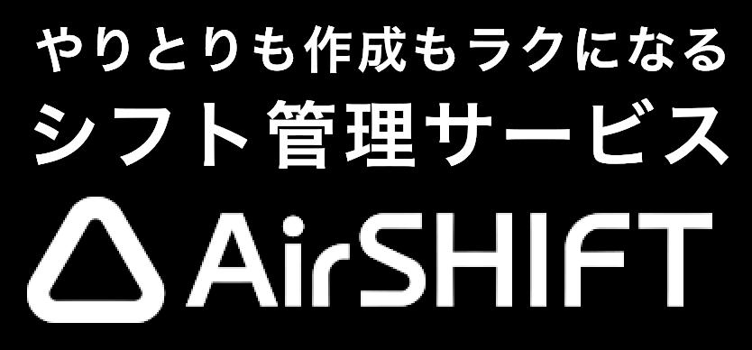 air シフト ログイン